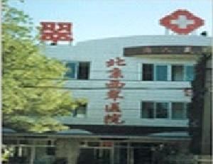 北京西翠醫院整形美容科