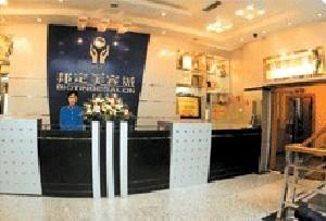 北京邦定醫療美容診所