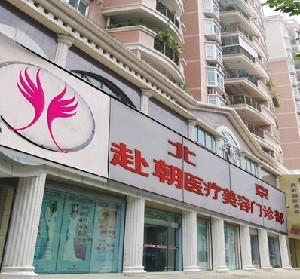 北京伊美尚赴朝醫療美容診所