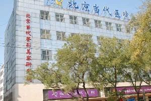 北京现代医疗美容门诊部
