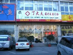 北京丁大夫医疗美容诊所