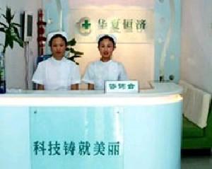 北京华夏恒济美容整形医院