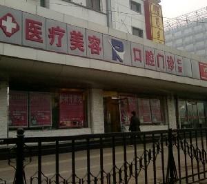 北京仁雁医疗美容门诊部