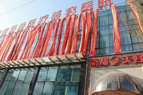 北京丽都医疗美容医院医院外观