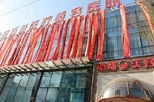 北京麗都醫療美容醫院