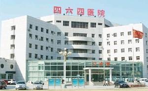 天津解放軍464醫院整形美容中心