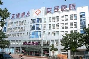 天津丽人女子医院整形美容中心