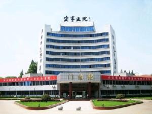 中國人民解放軍第四五七醫院