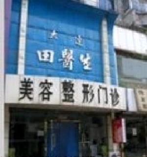 鞍山田医生医疗美容诊所