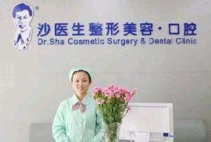 大连沙医生整形美容口腔专科医院