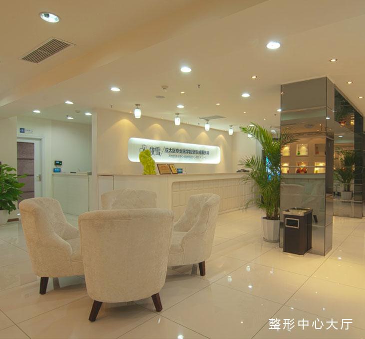 重庆依雪医疗美容门诊部大厅