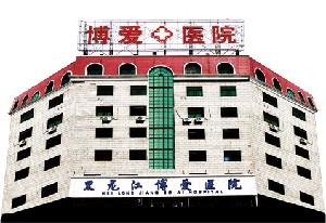 黑龙江博爱医院美容整形中心
