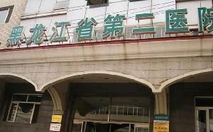 黑龙江省第二医院美容整形科