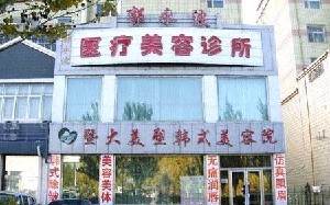 大庆郭永波美容整形诊所