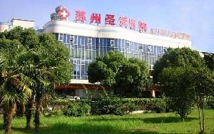 苏州圣爱整形美容医院