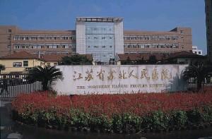 江苏省苏北人民医院整形美容中心