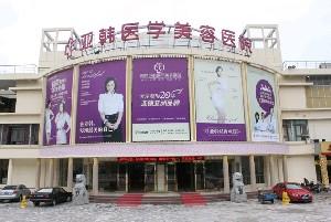 南京亚韩医学美容医院