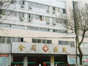 苏州金阊医院整形美容科
