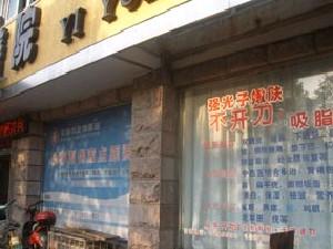 芜湖华丽医疗美容诊所