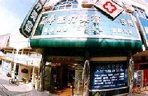芜湖兰华医疗美容诊所