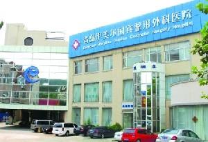 青島伊美爾國賓整形外科醫院