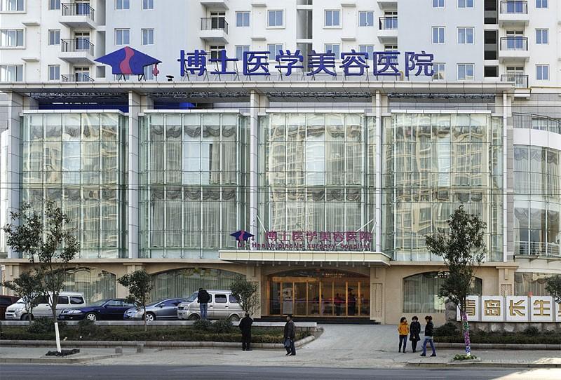 青岛博士医学美容医院医院大楼
