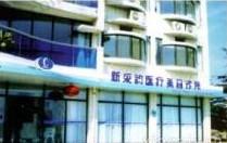 青岛新采韵医疗美容诊所医院外观