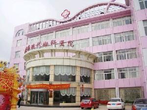 威海现代妇科医院整形美容中心