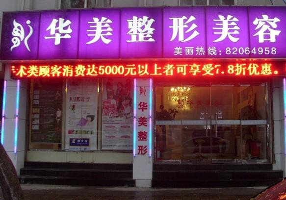 整形美容 医院医院 外观   广州华美整形美容 医院 装修项目