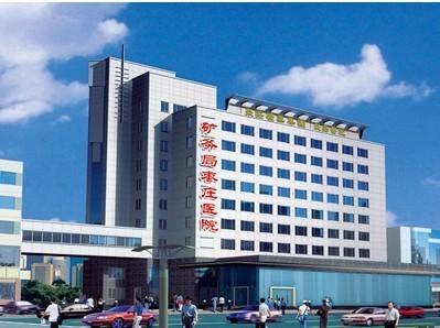 枣庄矿务局医院美容整形中心