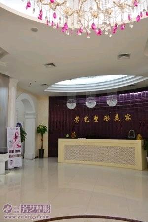 郑州芳艺整形医院