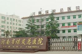 河南省煤炭总医院激光整形中心医院大门