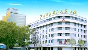 河南省直第三人民医院整形美容中心