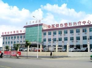 洛陽解放軍534醫院美容整形科