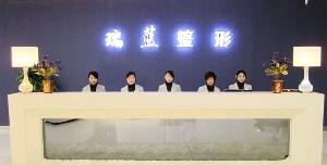 郑州瑞蓝美容医院