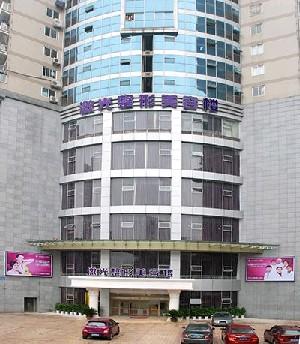 重庆五洲女子医院整形美容中心