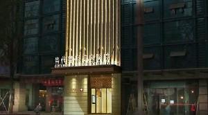 重慶當代整形美容醫院