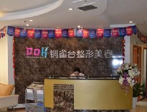 重庆铜雀台整形美容医院