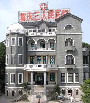 重庆市第三人民医院整形美容科