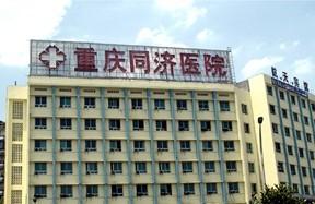 重庆同济医疗美容门诊部医院大楼