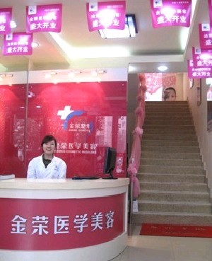 成都金荣医学美容诊所