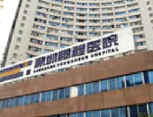 深圳鹏程医院医院大楼外观