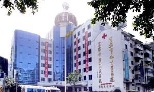 宜宾市第一人民医院整形烧伤科