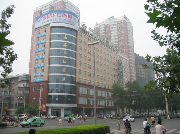 西安华仁医院整形美容中心医院大楼