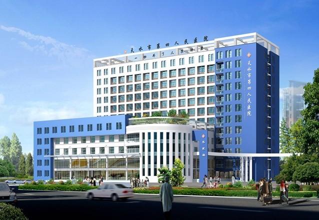 天水市第四人民医院烧伤科医院大楼图片