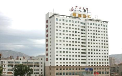 青海大学附属医院烧伤整形科医院大楼
