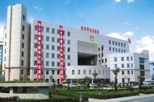 北京軍區總醫院激光整形中心