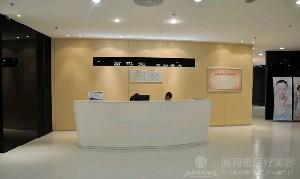 广州爱来(原阿玛施)医疗美容整形医院