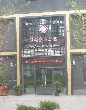 扬州黄婵医疗美容诊所
