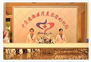 荆州中爱医疗整形美容门诊部